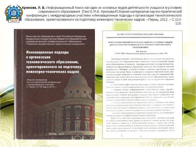 Крюкова, Л. Б. Информационный поиск как один из основных видов деятельности...