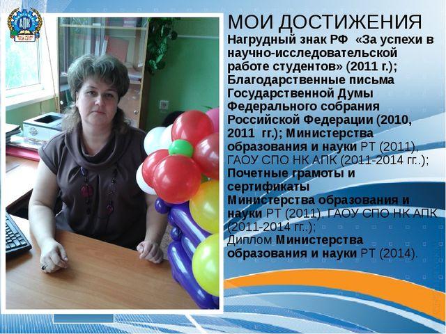 МОИ ДОСТИЖЕНИЯ Нагрудный знак РФ «За успехи в научно-исследовательской работе...