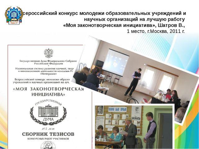 Всероссийский конкурс молодежи образовательных учреждений и научных организа...