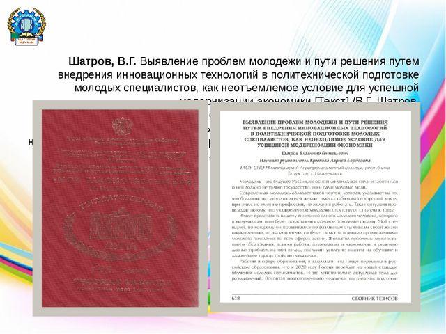 Шатров, В.Г. Выявление проблем молодежи и пути решения путем внедрения иннов...