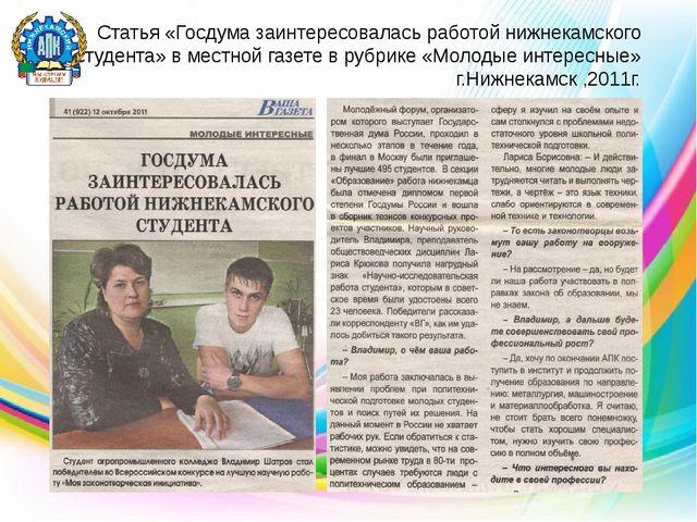 Статья «Госдума заинтересовалась работой нижнекамского студента» в местной га...