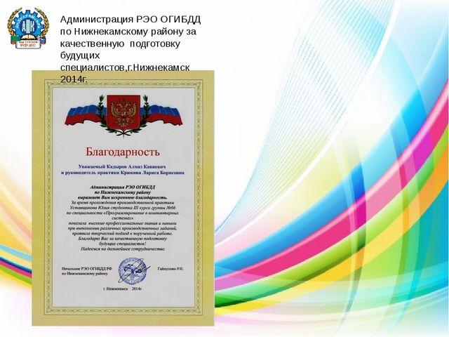Администрация РЭО ОГИБДД по Нижнекамскому району за качественную подготовку...