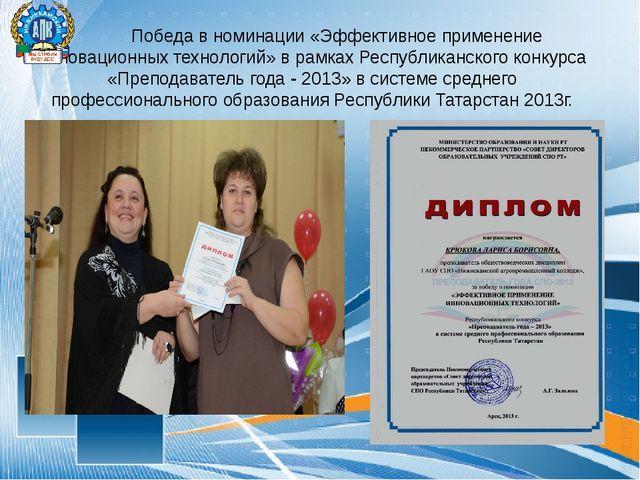 Победа в номинации «Эффективное применение инновационных технологий» в рамка...