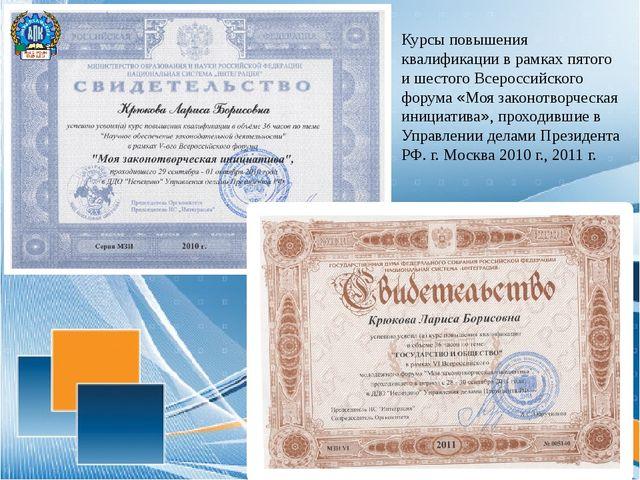 Курсы повышения квалификации в рамках пятого и шестого Всероссийского форума...