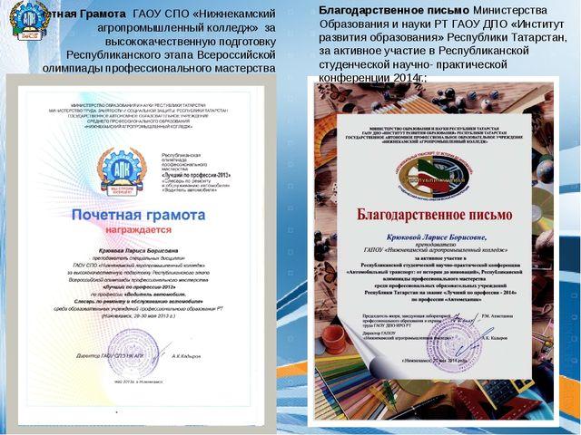 Почетная Грамота ГАОУ СПО «Нижнекамский агропромышленный колледж» за высокок...