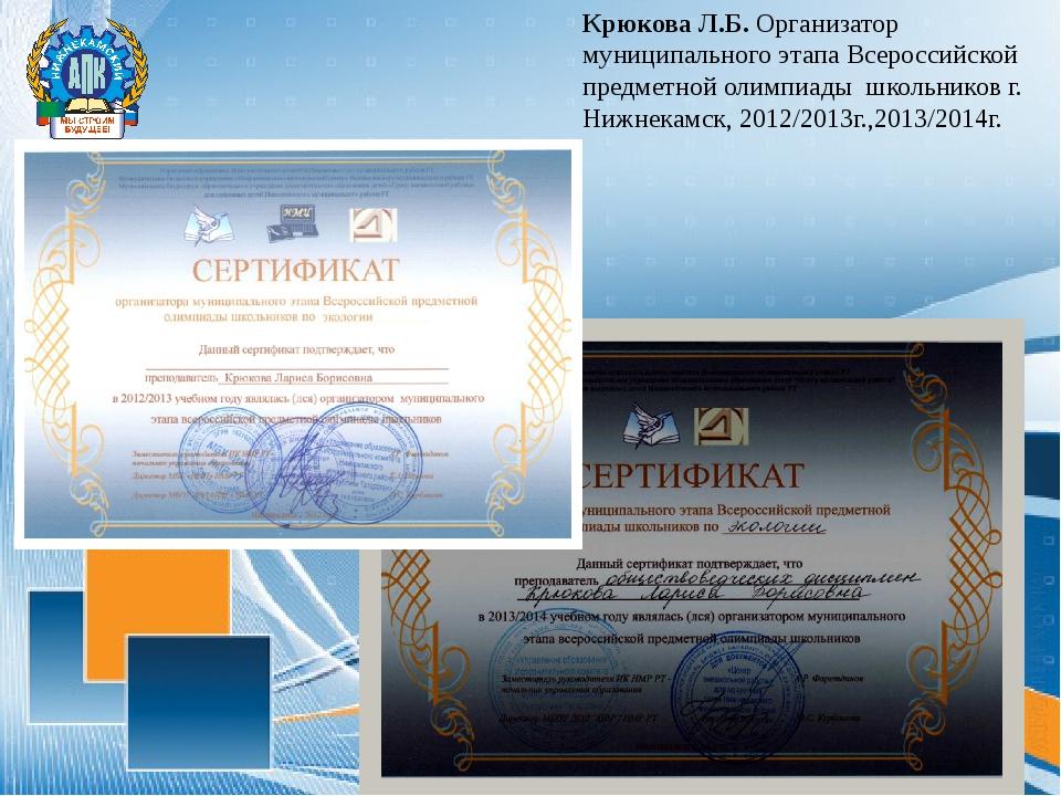 Крюкова Л.Б. Организатор муниципального этапа Всероссийской предметной олимпи...