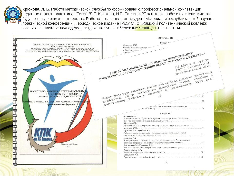 Крюкова, Л. Б. Работа методической службы по формированию профессиональной к...