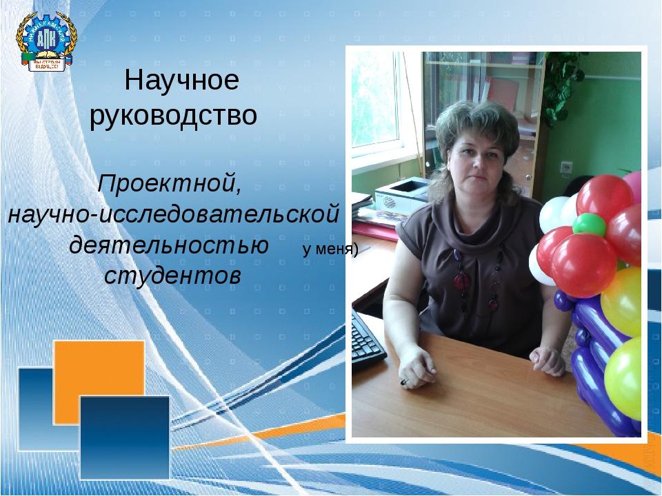 Научное руководство Проектной, научно-исследовательской деятельностью студен...