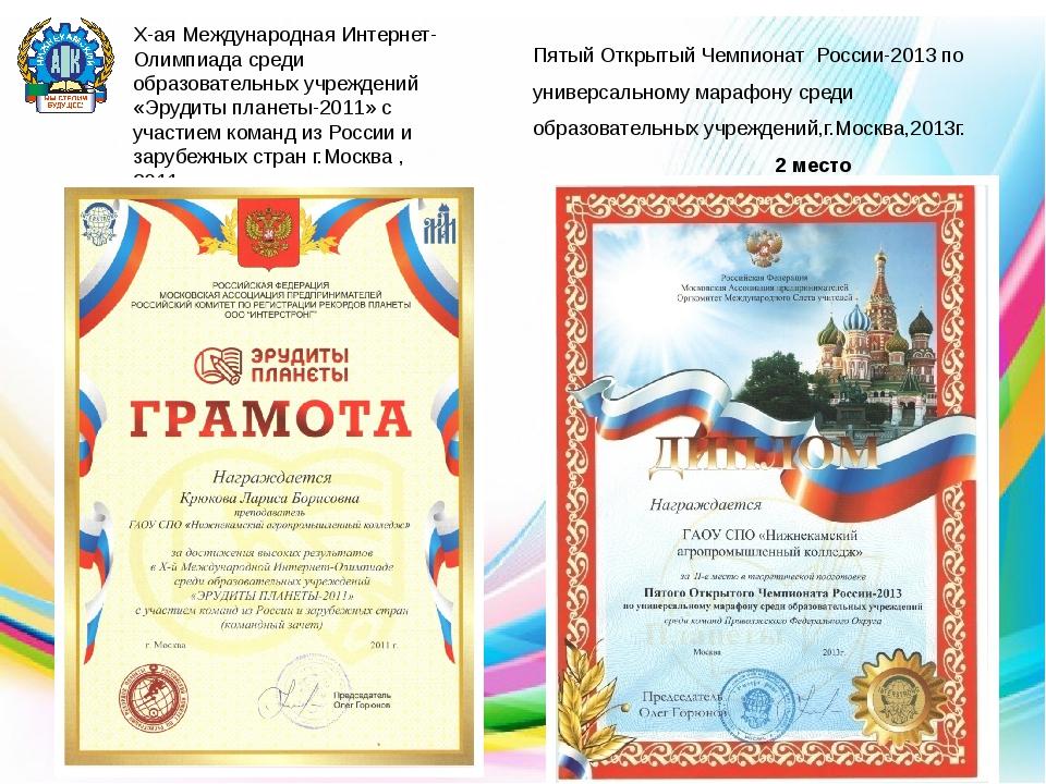 Х-ая Международная Интернет-Олимпиада среди образовательных учреждений «Эруд...