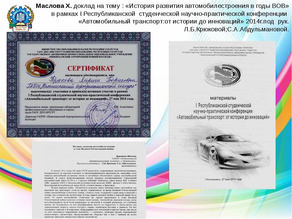 Маслова Х. доклад на тему : «История развития автомобилестроения в годы ВОВ»...