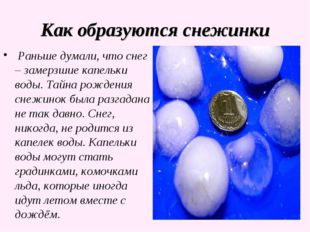Как образуются снежинки Раньше думали, что снег – замерзшие капельки воды. Та