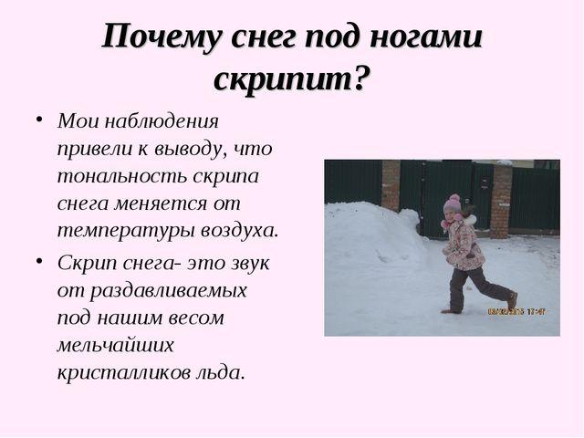 Почему снег под ногами скрипит? Мои наблюдения привели к выводу, что тонально...