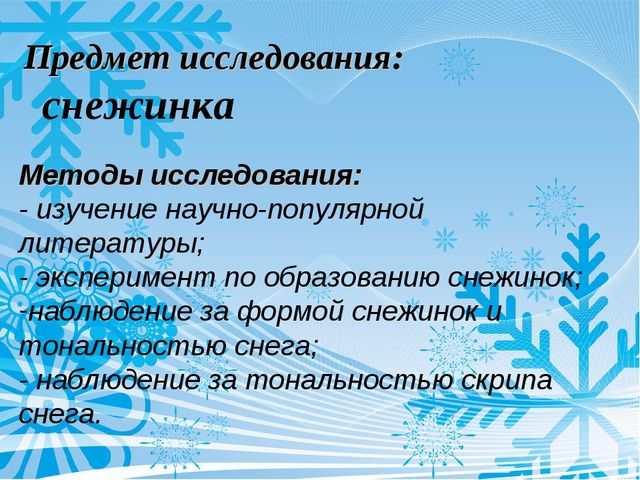 Предмет исследования: снежинка Методы исследования: - изучение научно-популя...