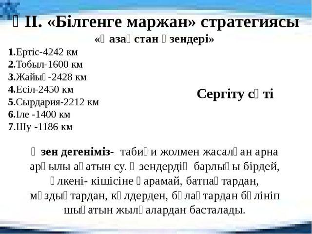 ҮІІ. «Білгенге маржан» стратегиясы «Қазақстан өзендері» 1.Ертіс-4242 км 2.Тоб...