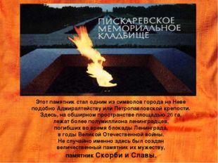 «Вам, беззаветным защитникам нашим, Жертвам блокады великой войны. Память о