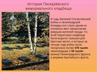 История Пискарёвского мемориального кладбища В годы Великой Отечественной вой