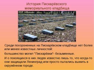 История Пискарёвского мемориального кладбища Среди похороненных на Пискарёвск