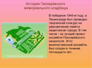 История Пискарёвского мемориального кладбища В победном 1945-м году, в Ленинг