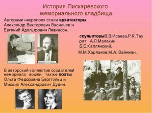 История Пискарёвского мемориального кладбища скульпторыВ.В.Исаева,Р.К.Таурит,