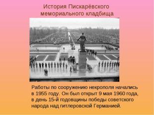 История Пискарёвского мемориального кладбища Работы по сооружению некрополя н