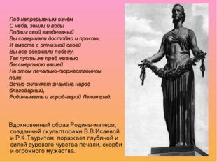 Вдохновенный образ Родины-матери, созданный скульпторами В.В.Исаевой и Р.К.Т