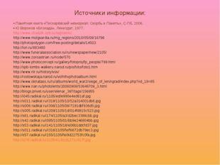 Источники информации: ▪ Памятная книга «Пискарёвский мемориал: Скорбь и Памят