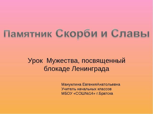 Урок Мужества, посвященный блокаде Ленинграда Мануилина ЕвгенияАнатольевна У...