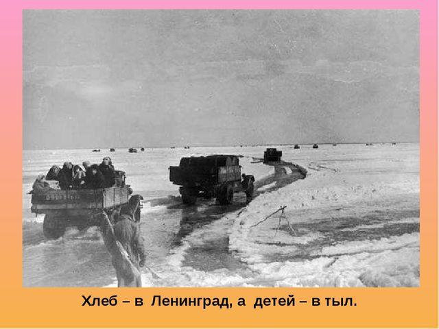 Хлеб – в Ленинград, а детей – в тыл. Хлеб – в Ленинград, а детей – в тыл.