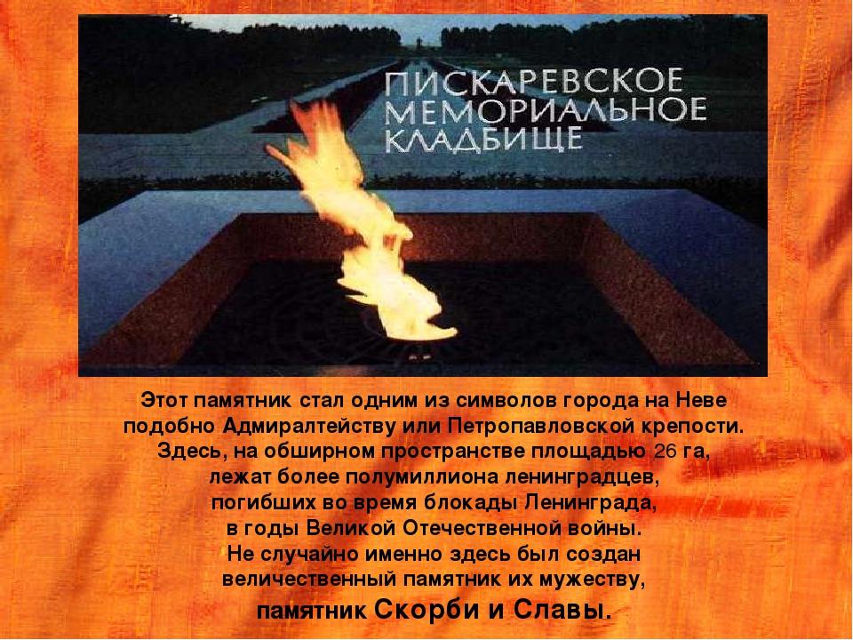 «Вам, беззаветным защитникам нашим, Жертвам блокады великой войны. Память о...