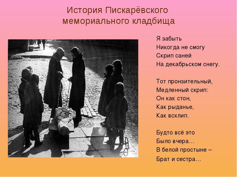 История Пискарёвского мемориального кладбища Я забыть Никогда не смогу Скрип...