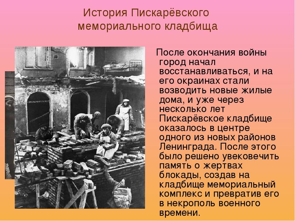 После окончания войны город начал восстанавливаться, и на его окраинах стали...