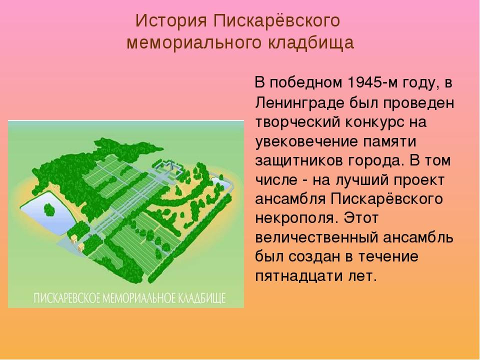 История Пискарёвского мемориального кладбища В победном 1945-м году, в Ленинг...