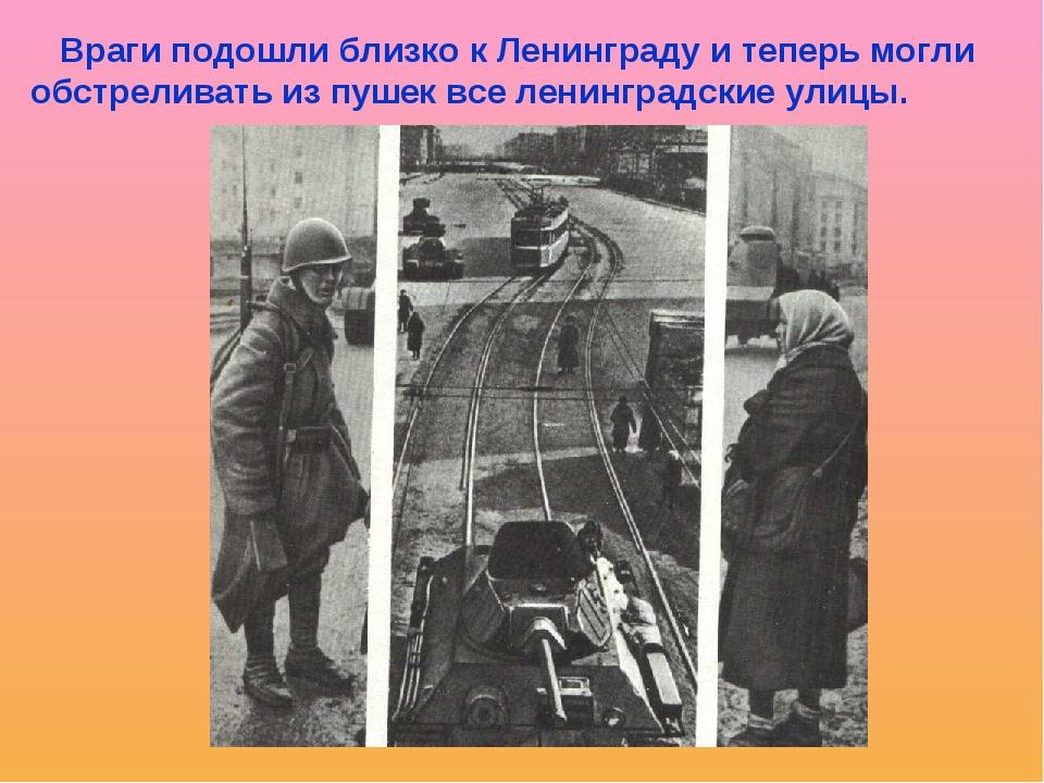 Враги подошли близко к Ленинграду и теперь могли обстреливать из пушек все л...