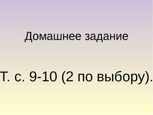 Домашнее задание Т. с. 9-10 (2 по выбору).