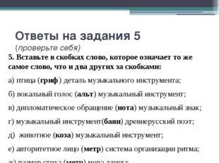 Ответы на задания 5 (проверьте себя) 5. Вставьте в скобках слово, которое озн