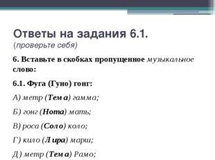 Ответы на задания 6.1. (проверьте себя) 6. Вставьте в скобках пропущенное муз