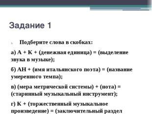 Задание 1 Подберите слова в скобках: а) А + К + (денежная единица) = (выделен