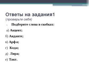 Ответы на задания1 (проверьте себя) Подберите слова в скобках: а) Акцент; б)
