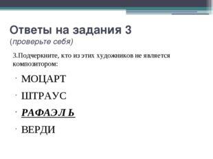 Ответы на задания 3 (проверьте себя) 3.Подчеркните, кто из этих художников не