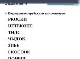 Задание 4 4. Подчеркните зарубежных композиторов: РКОСКИ ЦЕТЕКОНС ТИЛС ЧЫДОК