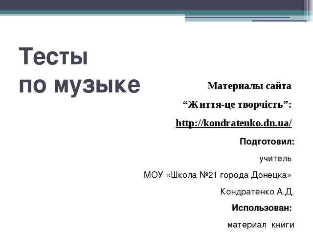 """Тесты по музыке Материалы сайта """"Життя-це творчість"""": http://kondratenko.dn...."""