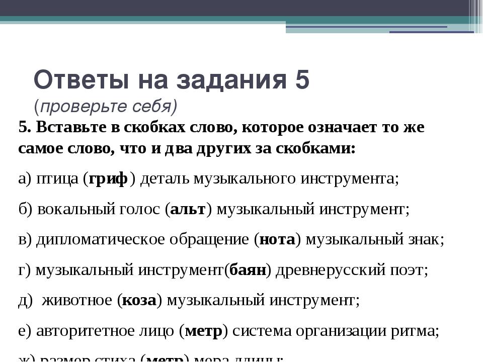 Ответы на задания 5 (проверьте себя) 5. Вставьте в скобках слово, которое озн...