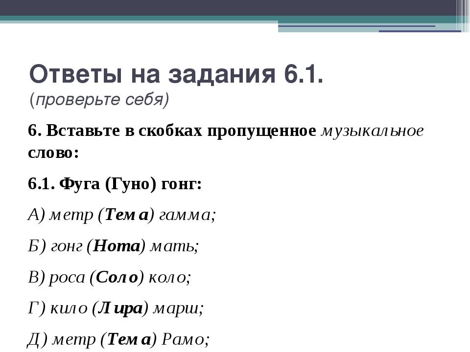 Ответы на задания 6.1. (проверьте себя) 6. Вставьте в скобках пропущенное муз...