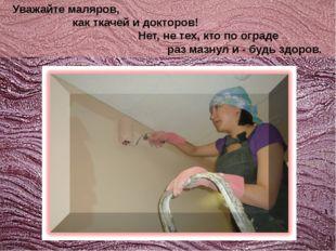 Уважайте маляров, как ткачей и докторов! Нет, не тех, кто по ограде раз мазн