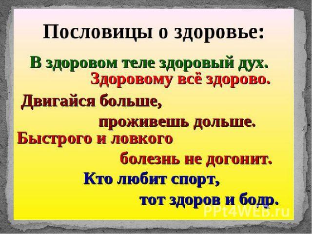 Zdorovyy_obraz_zhizni_poslovicy_3jpg