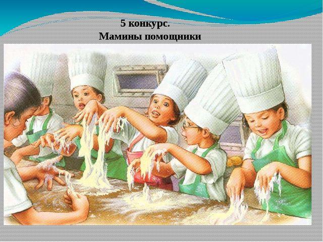 5 конкурс. Мамины помощники