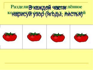 Раздели полосу на определённое количество (на 4, 5, 6 и т. д.) частей