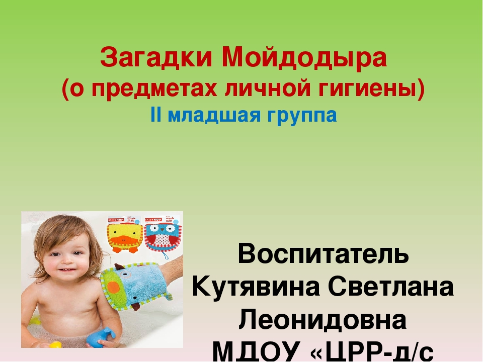 Загадки Мойдодыра (о предметах личной гигиены) II младшая группа Воспитатель...