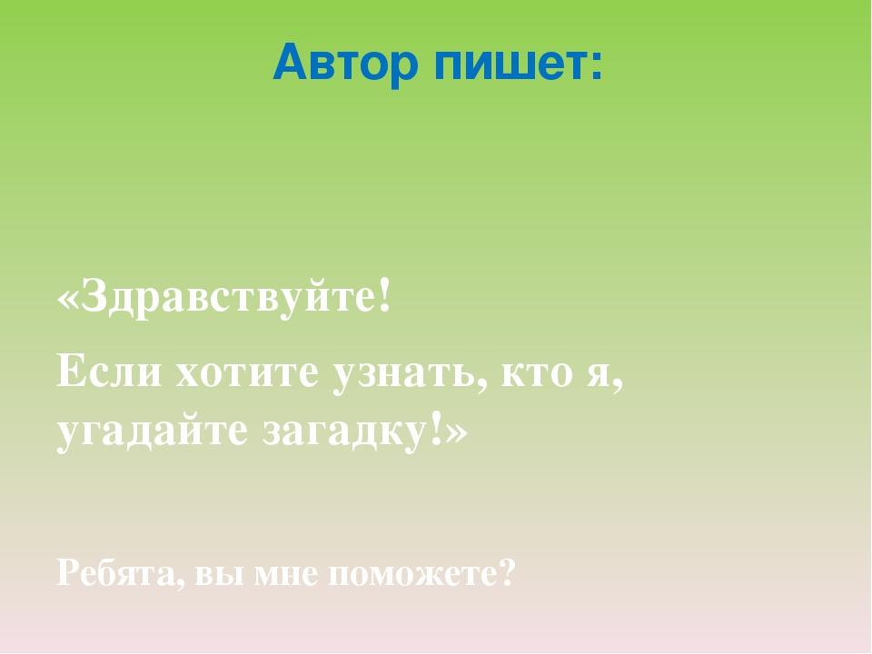 Автор пишет: «Здравствуйте! Если хотите узнать, кто я, угадайте загадку!» Реб...
