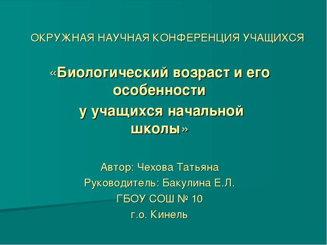 «Биологический возраст и его особенности у учащихся начальной школы»  Автор:...